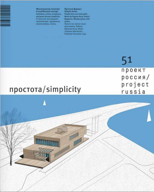 Project Russia 51
