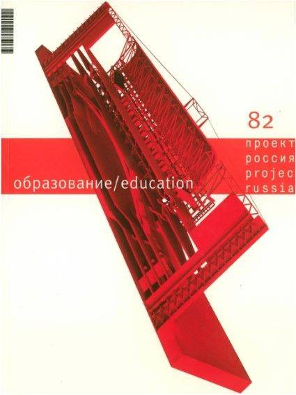 Project Russia 82